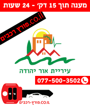 פורץ רכבים באור יהודה