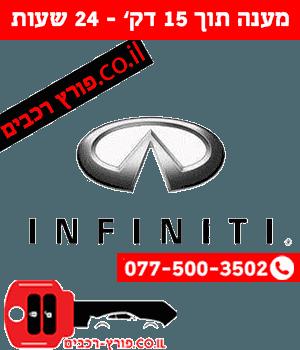פורץ רכבים אינפיניטי
