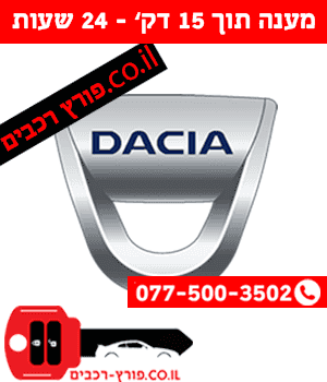 פורץ רכבים דאצ'יה