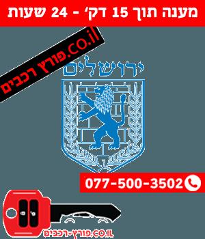 פורץ רכבים בירושלים