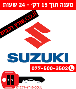 פורץ רכבים סוזוקי
