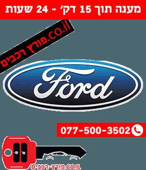 פורץ רכבים פורד