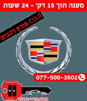 פורץ רכבים קאדילק