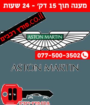 פורץ רכבים אסטון מרטין